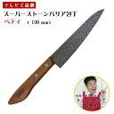 【ふるさと納税】スーパーストーンバリア包丁 ペティ130mm  H25-05