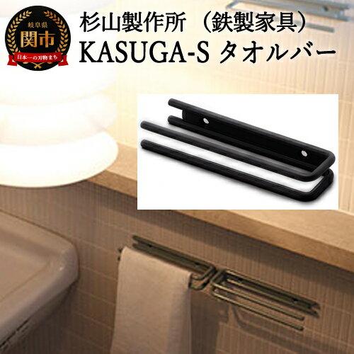 インテリア・寝具・収納, その他 KASUGA-S D26-02