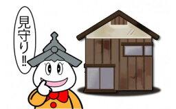 【ふるさと納税】「空き家見守り」サービス