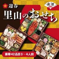 【楽天市場】サンコー 早期予約 2022 3人前 4人前 冷凍 重箱 お節 おせち料理の通販