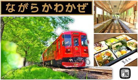 【ふるさと納税】M42S15 観光列車「ながら」川風号お弁当プラン予約券(ペア)