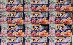 【ふるさと納税】バブナイトアロマ12錠入(4種類3錠)12函入