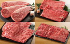 【ふるさとの納税】【定期便】飛騨牛食べ比べコース