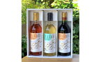 【ふるさと納税】長良ワイン3本詰め合わせ