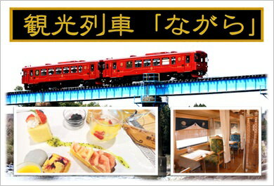 【ふるさと納税】M20S14 観光列車 「ながら」 スイーツプラン予約券(シングル)