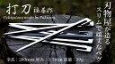 【ふるさと納税】M12S40 ステンレス製キャンプ用ペグ『打刀』20cm 8本セット