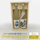 【ふるさと納税】千古乃岩 アマビエラベル地酒セット39-B(720ml×2本) [MBK002]