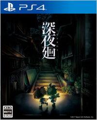 【ふるさと納税】PS4深夜廻