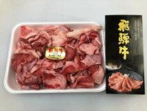 【ふるさと納税】飛騨牛牛スジ1kg