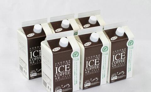 【ふるさと納税】ひぐちのアイスコーヒーネルドリップ抽出無糖1リットル6本