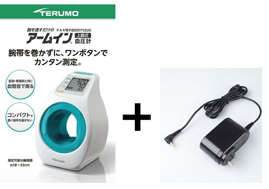 【ふるさと納税】テルモ腕挿入型血圧計+ACアダプタのセット:岐阜県各務原市