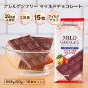 アレルゲンフリー マイルド チョコレート15枚セット