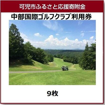 中部国際ゴルフクラブ利用券(9枚)