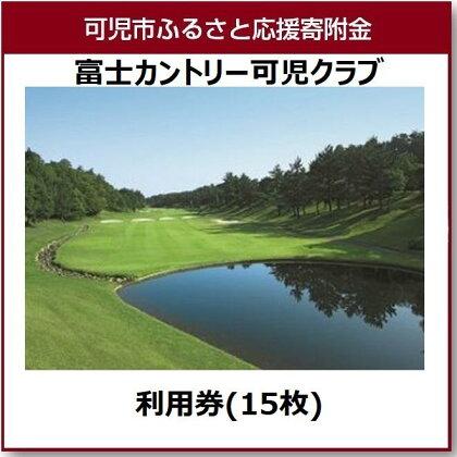 富士カントリー可児クラブ利用券(15枚)