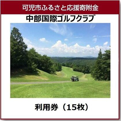 中部国際ゴルフクラブ利用券(15枚)