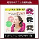 【ふるさと納税】ドクターエアー 3Dネックマッサージャー(ピンク)
