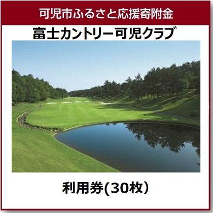 富士カントリー可児クラブ利用券(30枚)