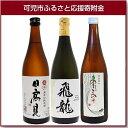【ふるさと納税】岐阜のきき酒師が厳選した日本酒セット 宮城県...