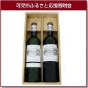 【ふるさと納税】岐阜のきき酒師が厳選したワインセット フラン...