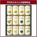 【ふるさと納税】ホテルニューオータニ スープ缶詰セット(AOS-50)...