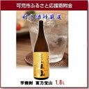 【ふるさと納税】岐阜のきき酒師が厳選した芋焼酎 富乃宝山1....