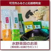 水野茶園の緑茶