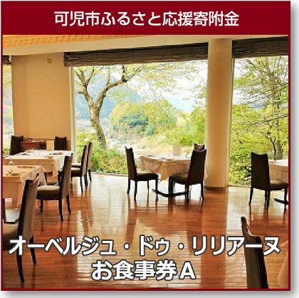 オーベルジュ・ドゥ・リリアーヌお食事券(1)