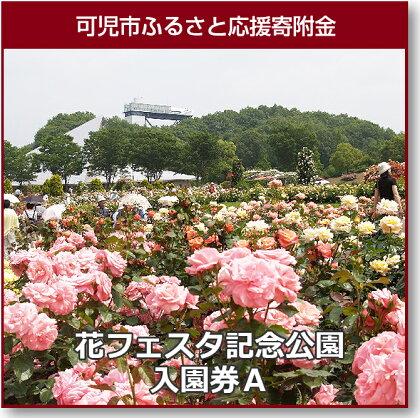 花フェスタ記念公園 入園券セット(入園券1枚・年間パスポート1枚)