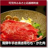 飛騨牛すき焼き用もも・かた肉