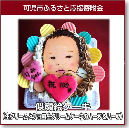 似顔絵ケーキ(生クリームとチョコ生クリームケーキのハーフ&ハーフ)