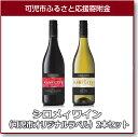 【ふるさと納税】シロメィワイン(可児市オリジナルラベル)2本セット