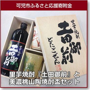 【ふるさと納税】里芋焼酎『土田御前』と美濃桃山陶焼酎盃セット