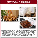 【ふるさと納税】マヨ唐チキンと本格炭焼うなぎ 岐阜米ハツシモ...