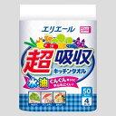 【ふるさと納税】エリエール超吸収キッチンタオル 4R50カッ...