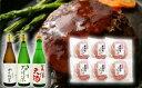 【ふるさと納税】3-7 飛騨牛 ハンバーグ120g×6個入 ギフト箱入り + 厳選日本酒720ml×3本
