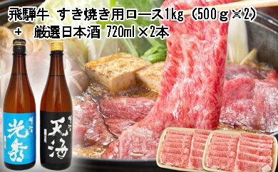 【ふるさと納税】6-4 飛騨牛 すき焼き用ロース1kg(500g×2) + 厳選日本酒720ml×2本