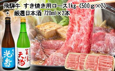 【ふるさと納税】8-4 飛騨牛 すき焼き用ロース1kg(500g×2) + 厳選日本酒720ml×2本
