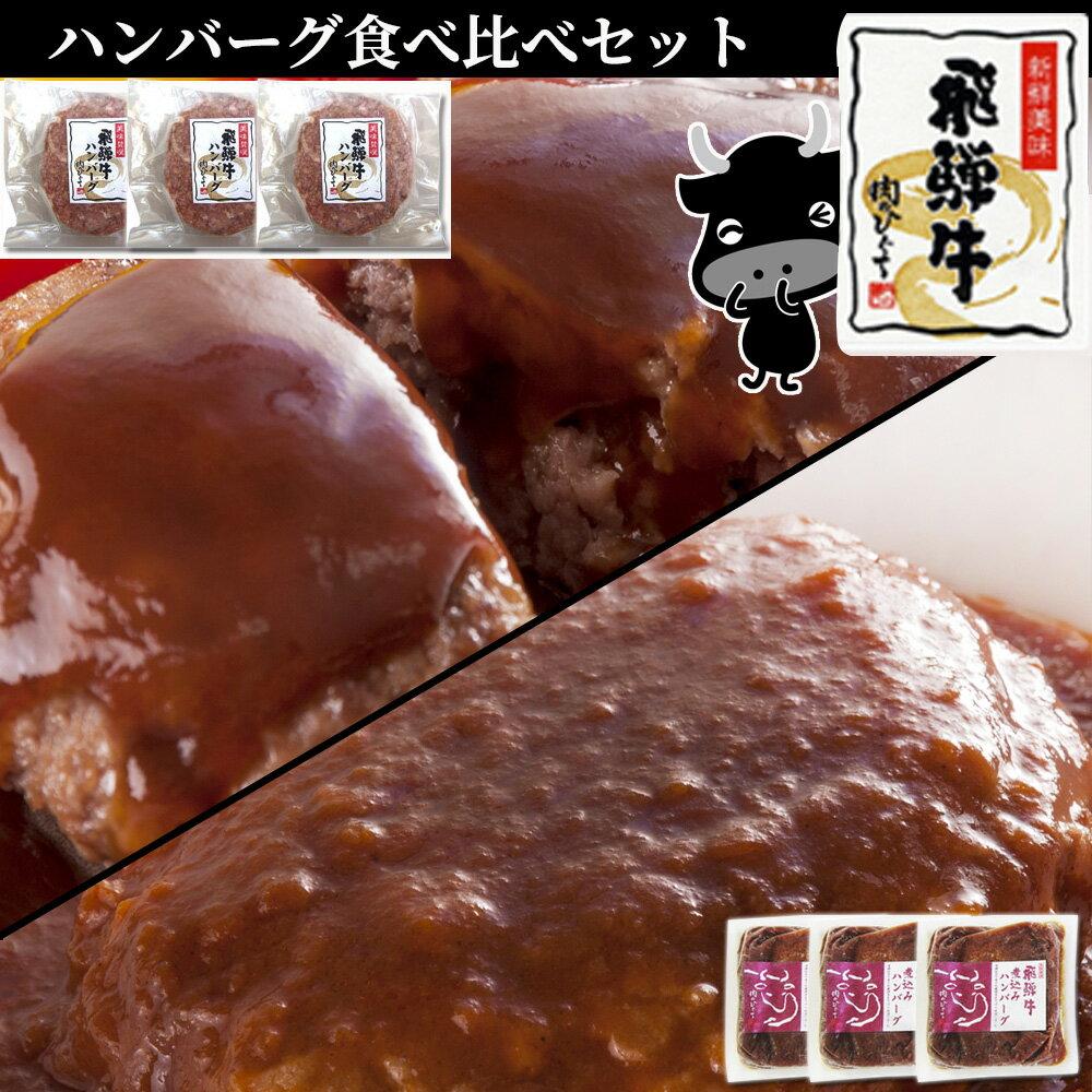 飛騨牛 ハンバーグ 食べ比べセット 1.08kg