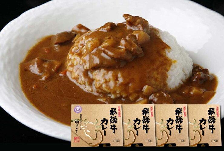【ふるさと納税】飛騨牛カレーセット