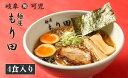 【ふるさと納税】麺屋 もり田 醤油ラーメン 4食セット