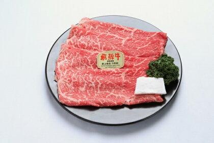 氷温熟成特選飛騨牛A5等級もも肉すき焼き 急速冷凍 350g