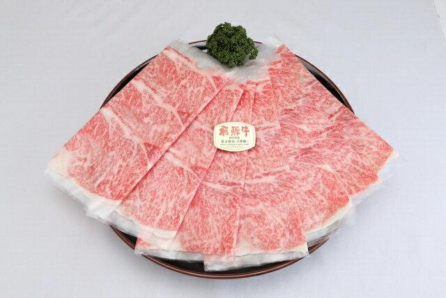 【ふるさと納税】C-007 新鮮高速冷凍 飛騨牛A5等級ロース肉しゃぶしゃぶ650g
