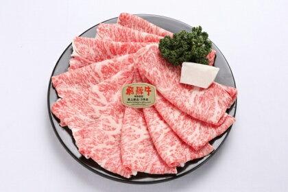 氷温熟成特選飛騨牛A5等級肩ロース肉すき焼き 急速冷凍 1.2kg (しゃぶしゃぶ対応可能)