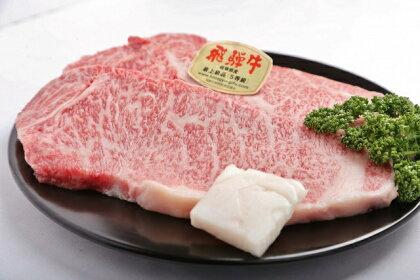 氷温熟成特選飛騨牛A5等級ロース肉ステーキ 急速冷凍 200g×4枚