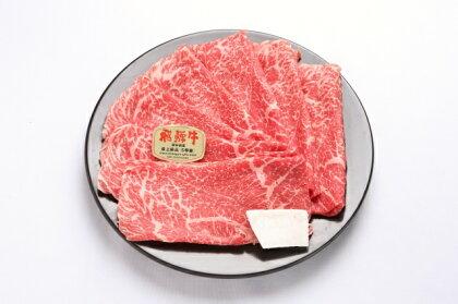 氷温熟成特選飛騨牛A5等級もも肉すき焼き 急速冷凍 1.1kg