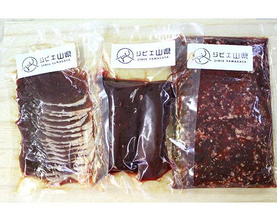 岐阜県山県市『ジビエシカ肉セット約1.1kg鹿肉』