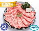 【ふるさと納税】No.088 氷温(R)熟成 飛騨牛A5等級...