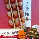 【ふるさと納税】No.045 [LL30]岐阜県の伝統野菜『...