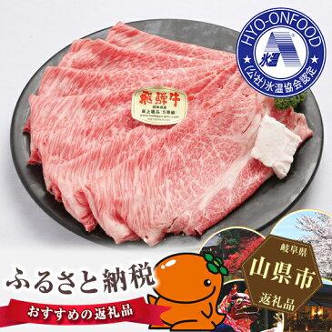 【ふるさと納税】No.099 氷温(R)熟成 飛騨牛A5等級肩ロース肉すき焼き 約1.4kg プロトン凍結