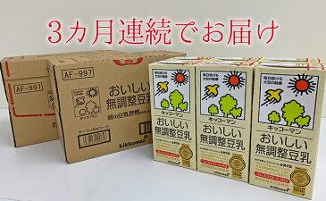 【ふるさと納税】キッコーマン 無調整豆乳1000ml 18本セット(3ヶ月連続) 【飲料類】